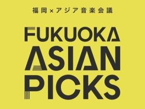 今週末、福岡×アジア音楽会議「FUKUOKA ASIAN PICKS」開催!