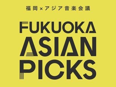 福岡×アジア音楽会議 FUKUOKA ASIAN PICKS