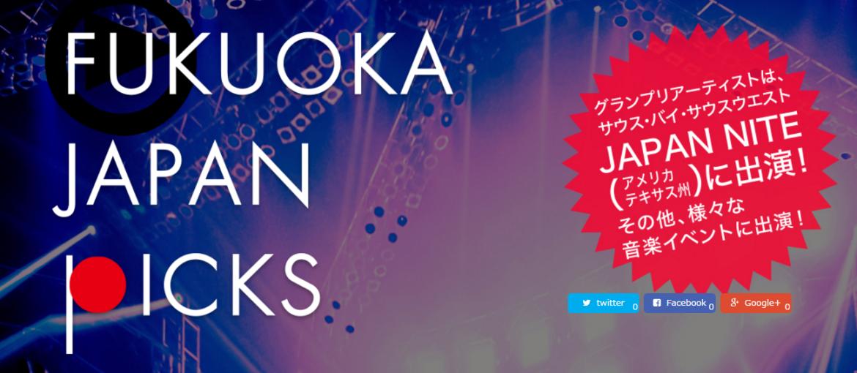 「FUKUOKA / JAPAN PICKS」最終選考公開ライブイベント結果発表!