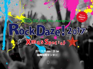 フェスは夏だけのものではない!福岡の冬ロックフェス『RockDaze! 2017 Xmas Special』