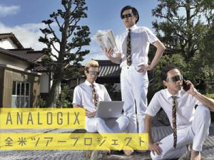 福岡発リーマンエレクトロックバンド『ANALOGIX』の全米ツアーを応援しよう