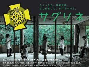 【第4弾】FUKUOKA NEW ARTIST SPOTLIGHTアーティスト決定!