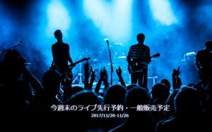 今週末のライブ先行予約・一般販売予定2017/11/20