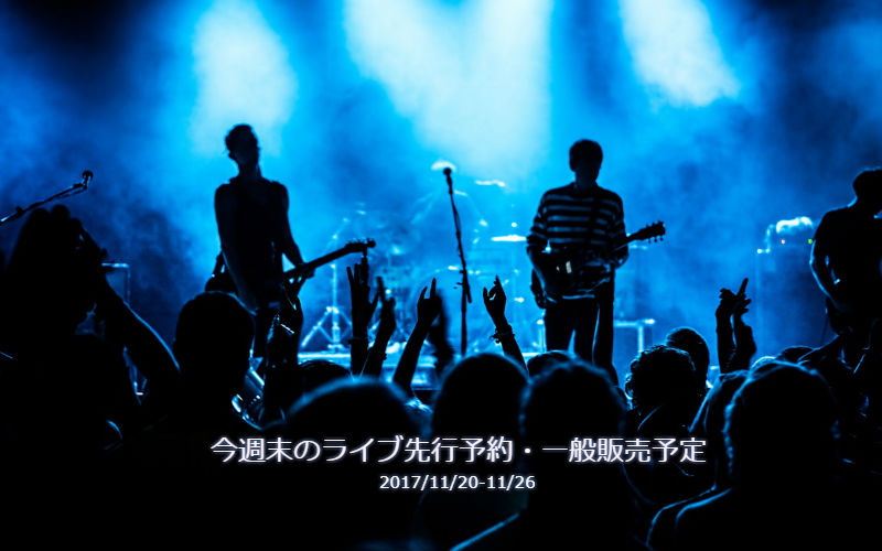 live_event_20171120