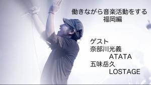 トークイベント「働きながら音楽活動をする」福岡初上陸!